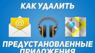 видео как удалить системные приложения на android