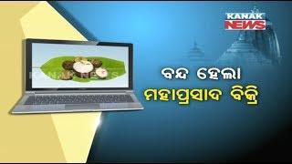 No Online Mahaprasad Sale at Jagannath Temple