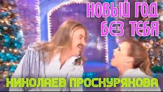 Смотреть клип Игорь Николаев И Юлия Проскурякова - Новый Год Без Тебя