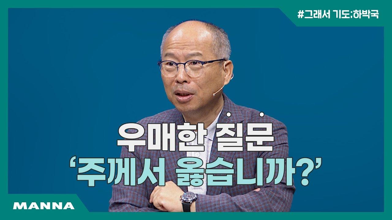 [PRAY ON-그래서 기도] 하박국 : 우매한 질문 - 주께서 옳습니까?