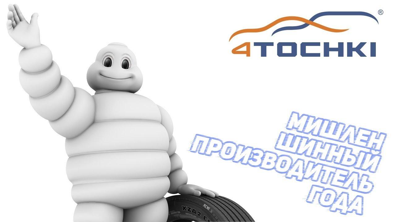 Мишлен - шинный производитель года на 4 точки. Шины и диски 4точки - Wheels & Tyres
