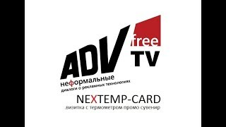 nexTemp-card  визитка с термометром, промо сувенир с логотипом. Градусник безртутный