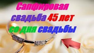 Сапфировая свадьба 45 лет со дня свадьбы