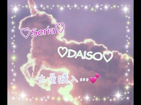 No82*購入品紹介Seria・DAISO