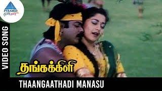 Thanga Kili Tamil Movie Songs | Thaangaathadi Manasu Video Song | Murali | Shaali | Ilayaraja