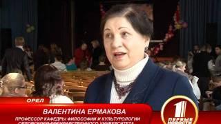 'Татьянин день' - праздник  в ОГУ.