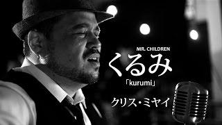 のどじまんTHEワールド2015からシンガー 「クリス・ミヤイ」 Mr. Ch...