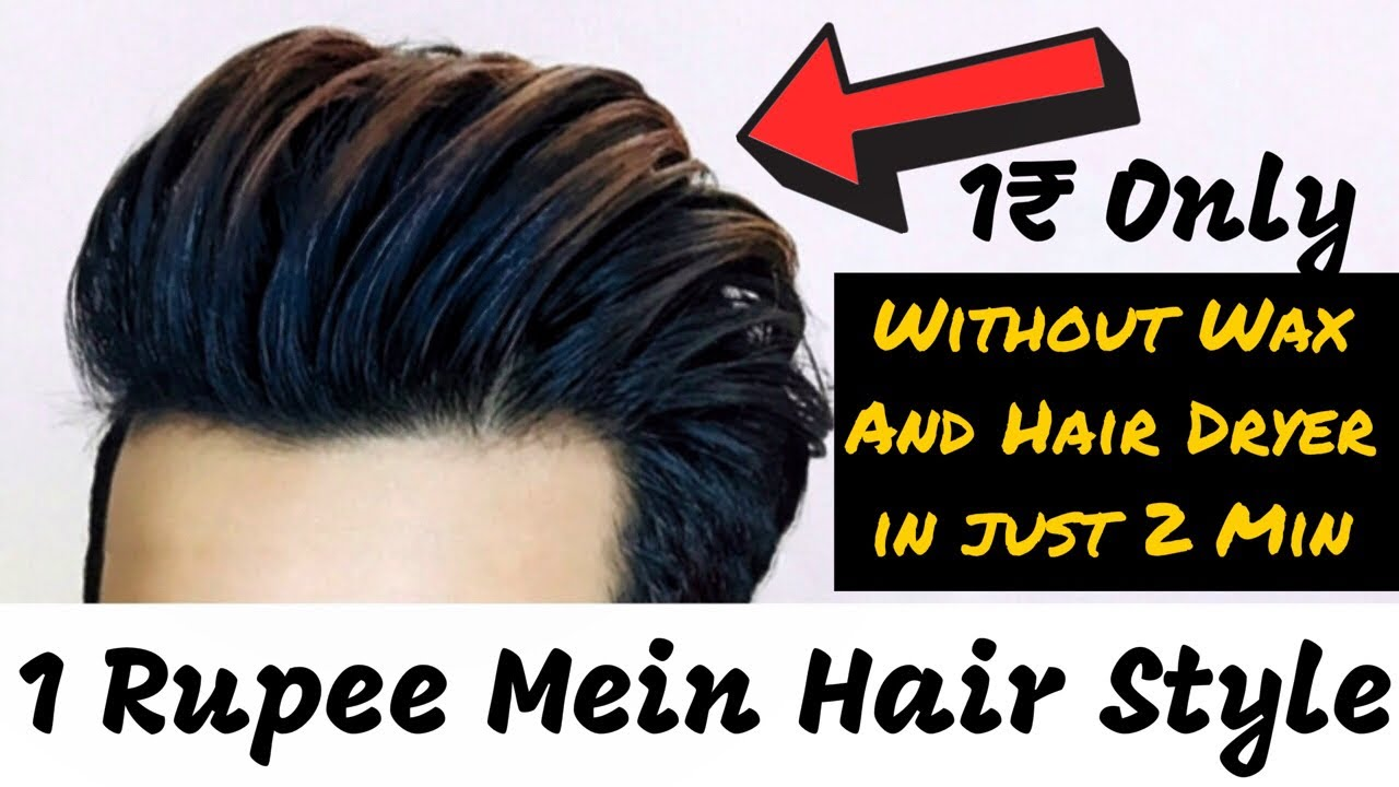How To Style Hair Without Hair Products For Men In Just 1 Rupee Youtube