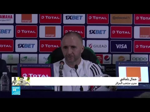 ماذا قال مدرب المنتخب الجزائري عن مباراة نهائي كأس الأمم الأفريقية 2019؟  - 14:55-2019 / 7 / 19