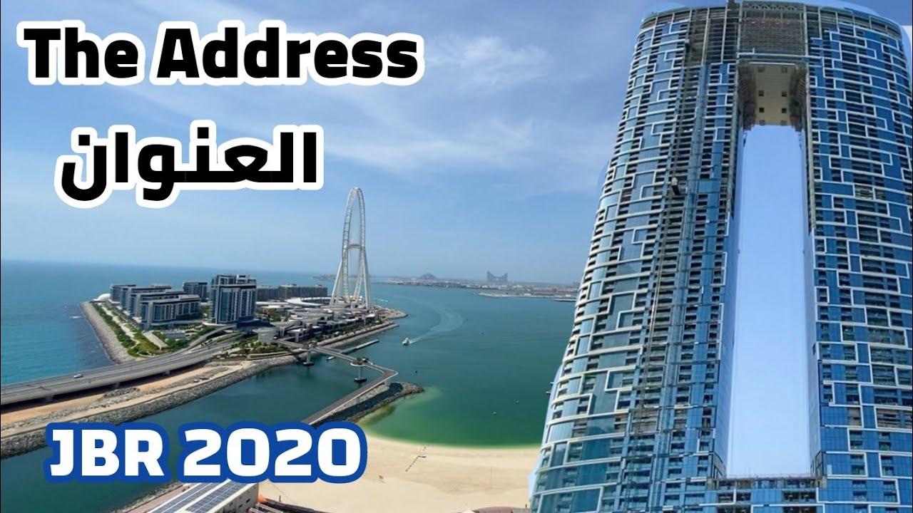 The Address JBR 2020 Site visit - زيارة مشروع العنوان جبر أبراج شاطئ جميرا ٢٠٢٠
