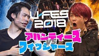 U-FES 2018 プレミアムステージ 荒野行動 【ダイジェスト】