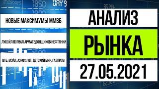 Анализ рынка 27.05.2021/ Новые максимумы, ситуация в нефтегазе