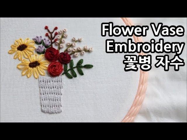 꽃병 프랑스자수 Flower Vase Embroidery