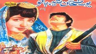 vuclip Badar Munir - Yousuf Khan Sher Bano - Pashto Classic Movie