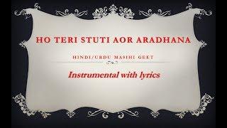 Ho Teri Stuti Aor Aradhana: Instrumental with lyrics