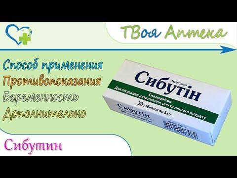 Сибутин таблетки (оксибутинина гидрохлорид) показания, описание, отзывы