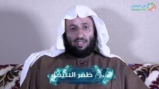 تقرير عن الأديب الشيخ ظفر النتيفات || فن الوطن ||