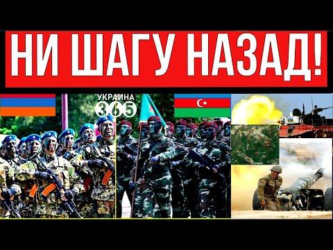 На границе Азербайджана и Армении войска вступили в бой. Много пленных. Ереван просит о помощи