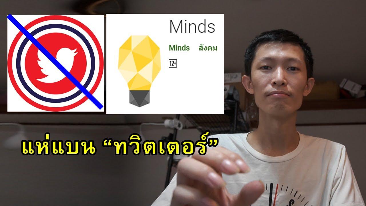 กระแสต่อต้าน Twitter Thailand ย้ายไป Minds กันบาน