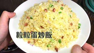 粒粒蛋炒飯 黃金炒飯 碟頭飯系列???? 附字幕翻譯