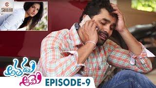 Athadu Aame (He & She) | Latest Telugu Comedy Web Series | Episode 9 | Chandragiri Subbu