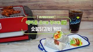 에버홈 직화그릴로 숯불닭갈비 케밥 만들기 초간단 레시피…