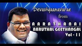 Devavaiyaanavarae -Aarathanai Aaruthal Geethangal Vol .11