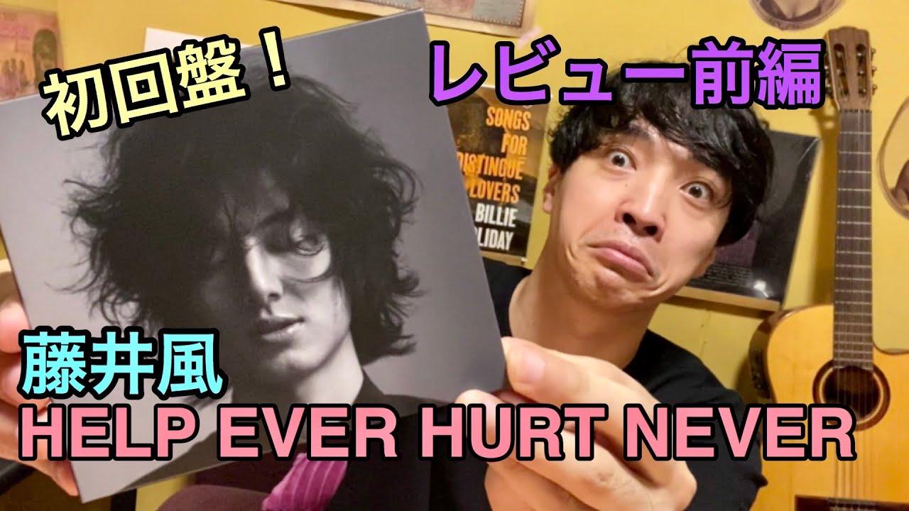 Hurt help 藤井 never ever 風