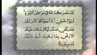 Surah Al-Taubah v.1-42 with Urdu translation, Tilawat Holy Quran, Islam Ahmadiyya