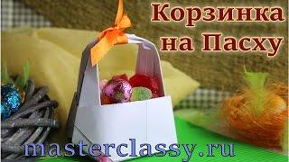 Детские поделки к Пасхе из бумаги. Корзинка для яйц. Видео урок