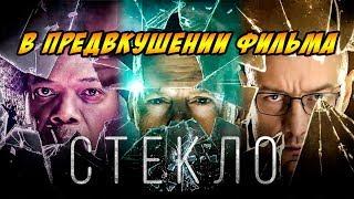 В предвкушении фильма Стекло - ОБЗОР фильмографии М. Найта Шьямалана