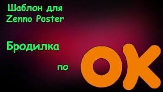 Шоблон Zenno Poster. Блудилка по OK