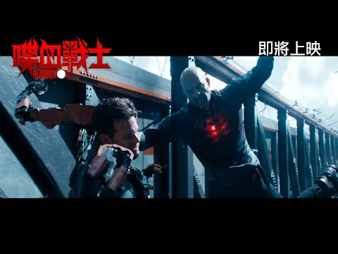 喋血戰士 (D-BOX版) (Bloodshot)電影預告