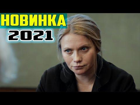 ФИЛЬМ срочно надо посмотреть! ПРОШУ ПОВЕРИТЬ МНЕ НА СЛОВО Русские мелодрамы новинки, фильмы HD