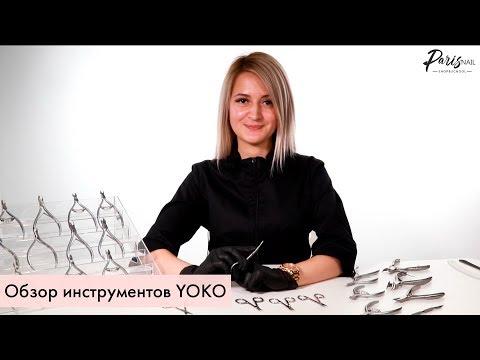 Йоко инструменты для маникюра