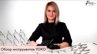 Обзор инструментов YOKO
