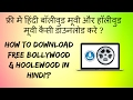 How To Download Latest Bollwood And Hollwood Hindi Movies Free?