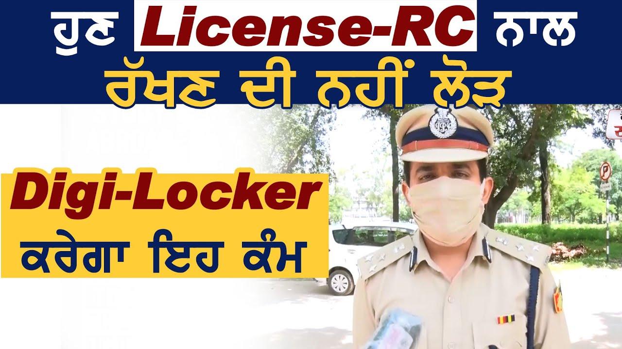 Exclusive : Chandigarh Traffic पुलिस के SSP Shashank Anand ने बताया Digi Locker कैसे करेगा काम
