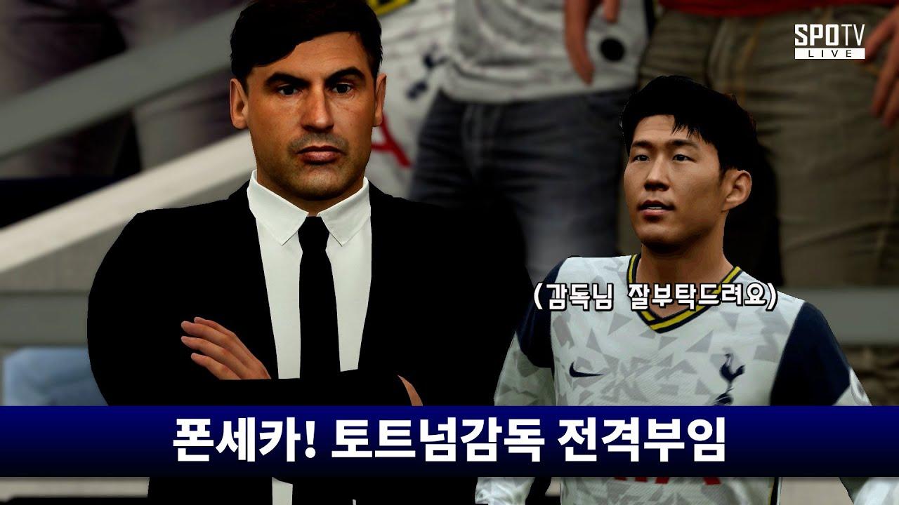 토트넘감독으로 새로 부임한 폰세카~