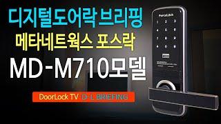 디지털도어락 번호키 도어락브리핑 포스락 MD-M710모…