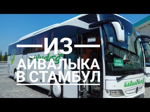 За 19 долларов в Стамбул за 7 часов Мост Осман Гази Мраморное море Стамбул за 4 дня(Видео№21)