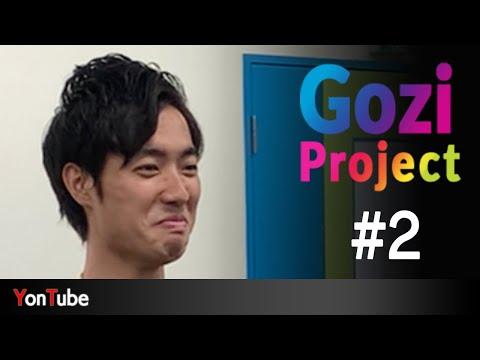 【Gozi Project】#2