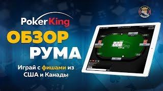 🐟 Обзор покер рума POKERKING