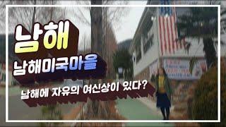 [남해여행, 미국마을, 자유의여신상]한국에서 볼 수 있…