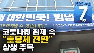 [7시뉴스제주/200617 주요뉴스] 코로나19 침체 …