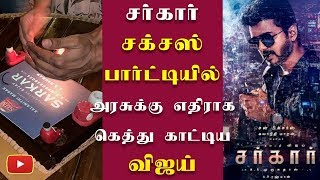 சர்கார் சக்ஸஸ் பார்ட்டியில் அரசுக்கு எதிராக கெத்து காட்டிய விஜய் - #Vijay | #Sarkar | #ADMK