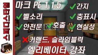 [레드스톤 강좌] 마크 PE전용 간지나는 다기능 엘리베이터! [촬영버전 1.1.5]