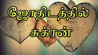 Video Sukran | சுக்ரன் download MP3, 3GP, MP4, WEBM, AVI, FLV Desember 2017