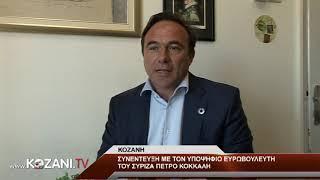 Συνέντευξη με τον υποψήφιο Ευρωβουλευτή Π. Κόκκαλη