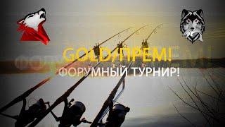 Русская Рыбалка 4! Russian Fishing 4! Gold/Prem Турнир! И Половим Хох ипку!)